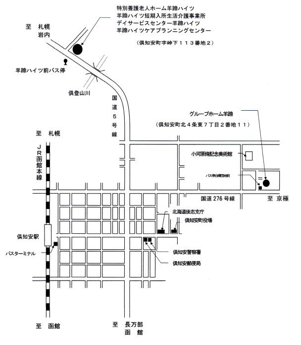 羊蹄ハイツアクセスマップ